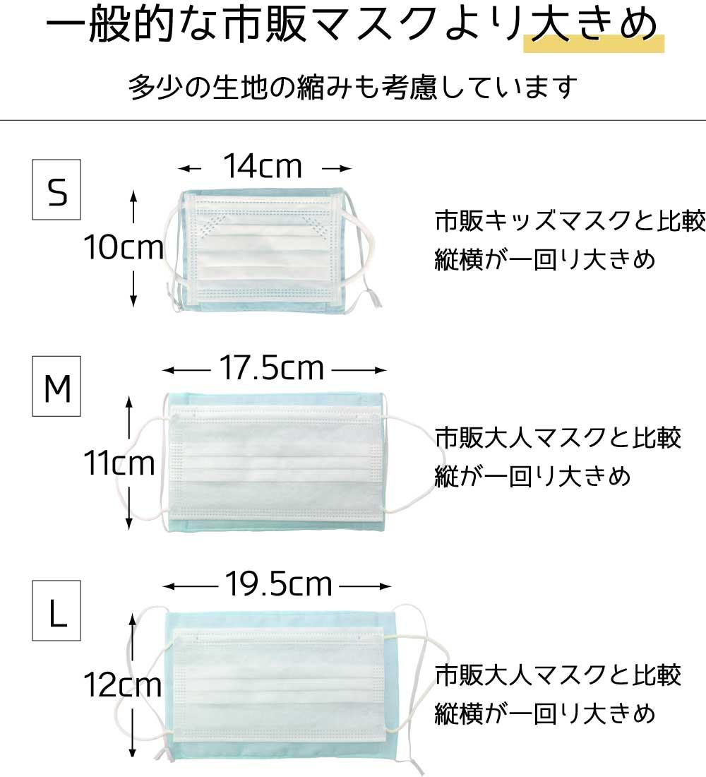 型紙 大きめ 立体 マスク