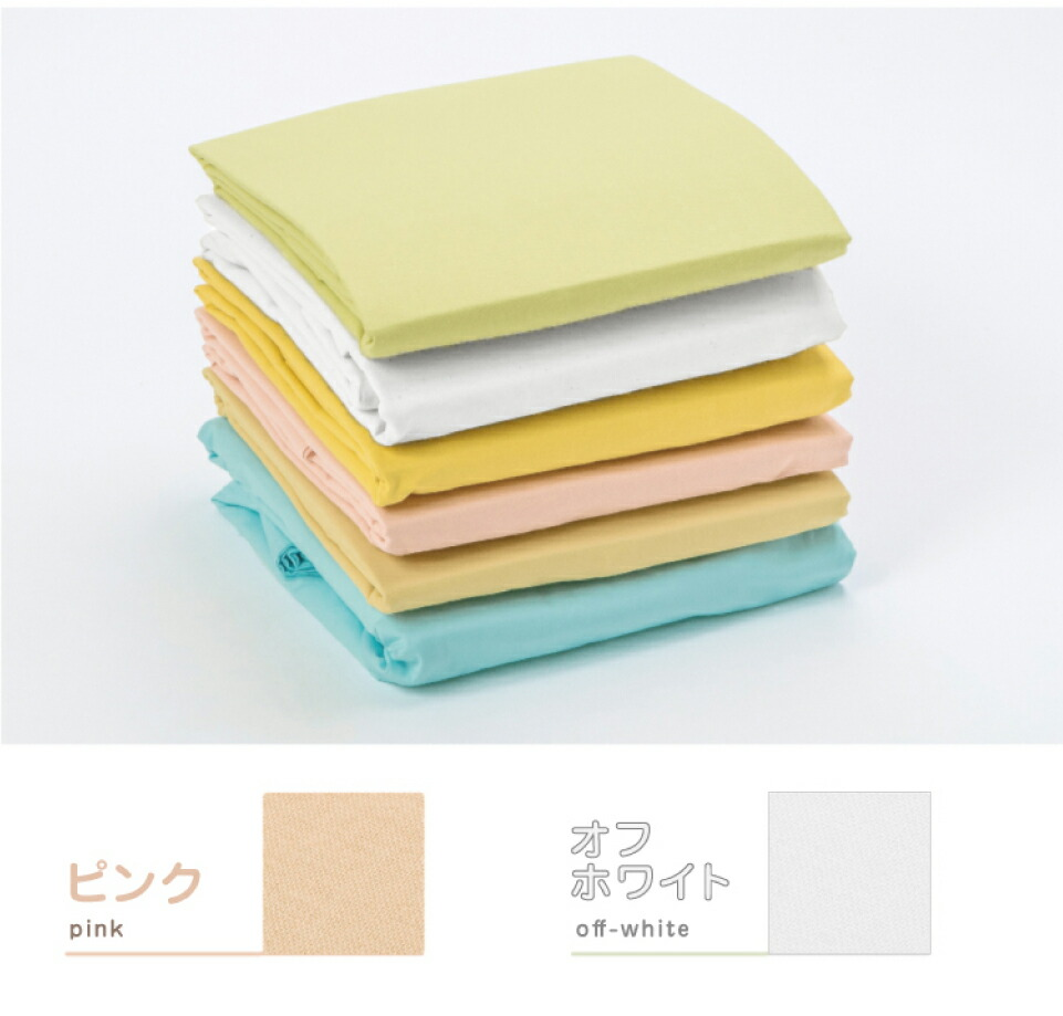 ピンク(赤)・ブルー(青)・イエロー(黄色)・グリーン(緑色)・白(生成り)・イエロー(黄色)ベージュの6色展開