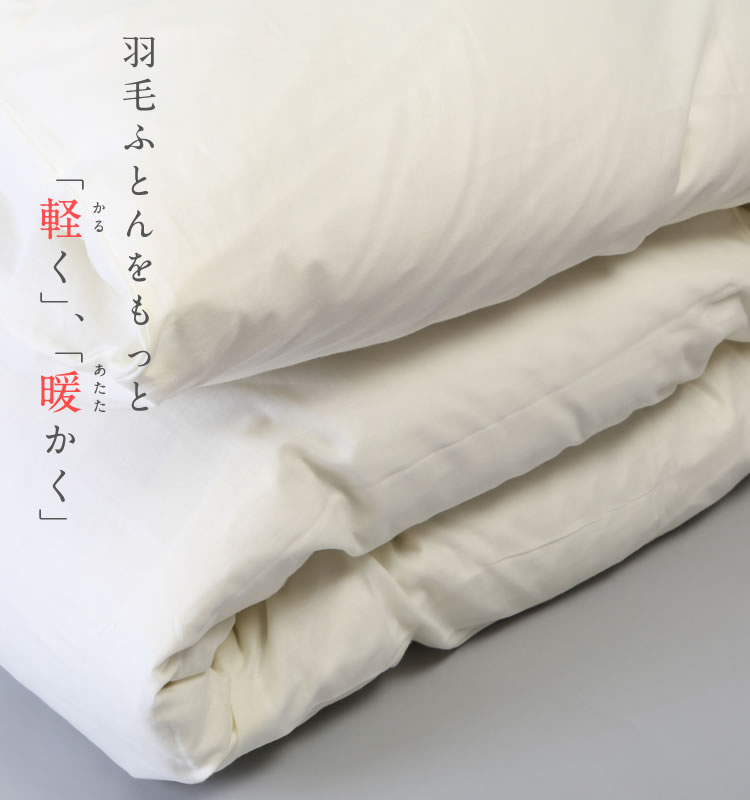 こどものふとん羽毛布団専用カバー 日本製だから安心安全