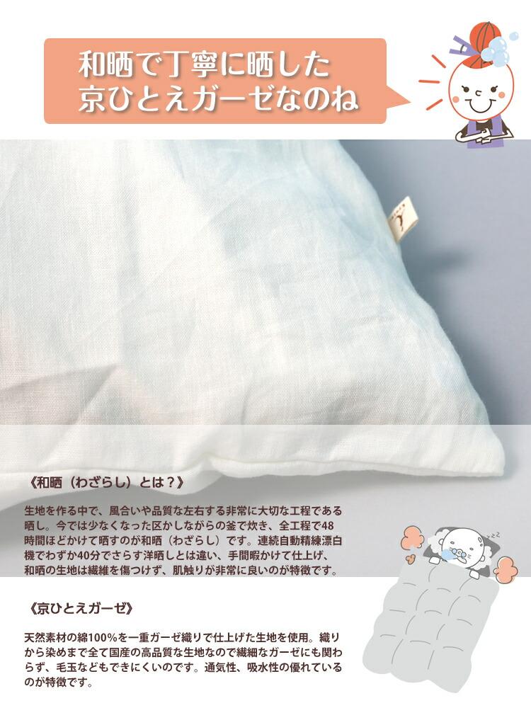 子供の布団のダウン率を損なわない洗濯にも強い羽毛布団掛けカバー