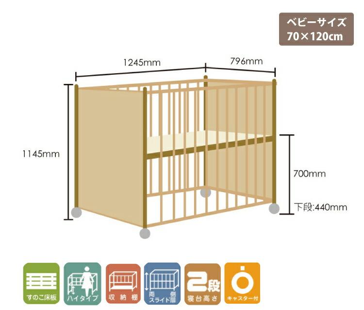 デュアルスライドベッドC型ステラ/前と後ろ両側の柵がスライドできる/腰に負担の少ないハイタイプ/ひのきの床板/マット下に収納スペース付/ナチュラル/代引不可