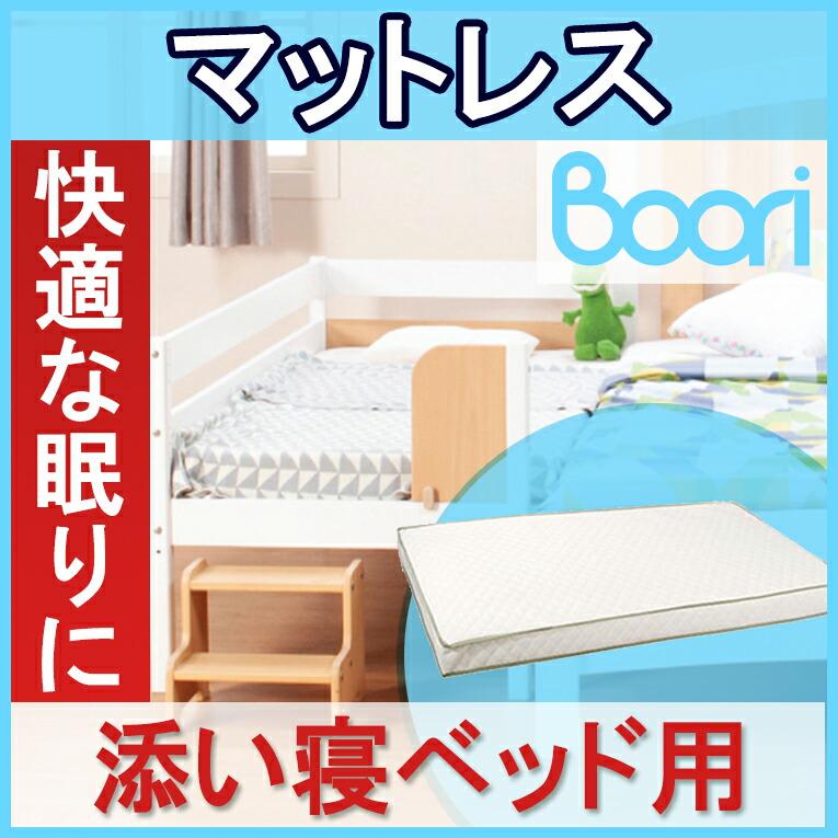 ブーリ 添い寝ベッド用マットレス