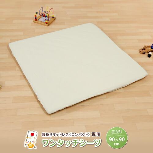 【あす楽】 ワンタッチシーツ 正方形 90×90cm 寝返りマットレスコンパクト専用 【日本製】