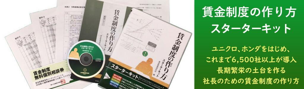 賃金制度の作り方スターターキットCD/賃金管理研究所所長:弥富拓海