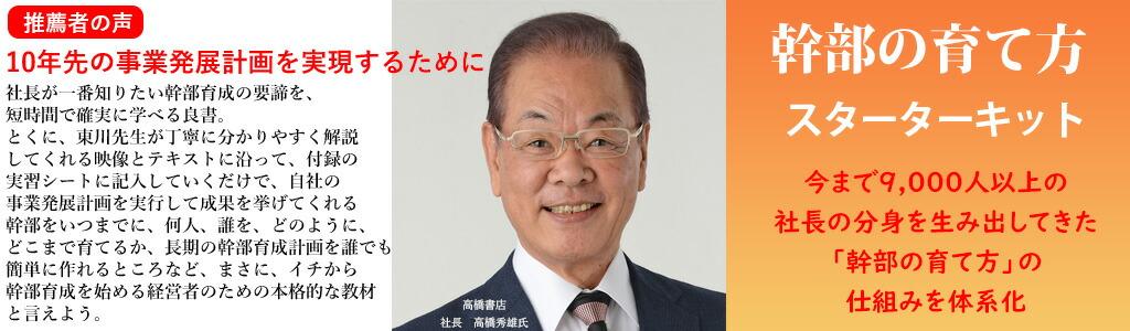 幹部の育て方スターターキット/自創経営センター 社長 東川広伸