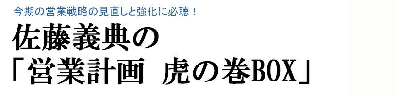 佐藤義典の「営業計画 虎の巻」講演CD 全7巻組