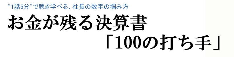 お金が残る決算書「100の打ち手」CD
