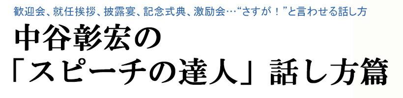 中谷彰宏の「スピーチの達人(話し方篇)」講演CD