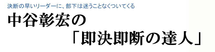 中谷彰宏の「即決即断の達人」講演CD