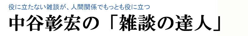 中谷彰宏の「雑談の達人」講演CD