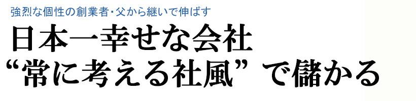 """日本一幸せな会社""""常に考える社風""""で儲かるCD"""""""