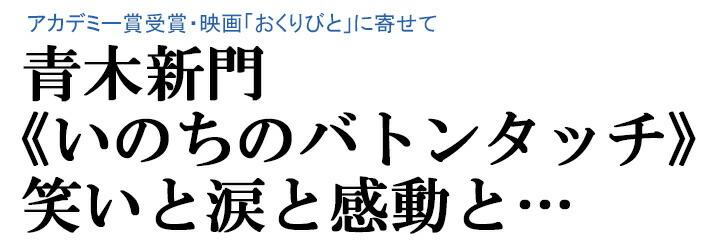 """青木新門《いのちのバトンタッチ》笑いと涙と感動と…CD"""""""