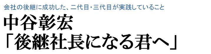 中谷彰宏の「後継社長になる君へ」CD