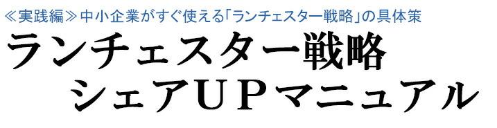 ランチェスター戦略・シェアUPマニュアルCD/NPOランチェスター協会 福永雅文