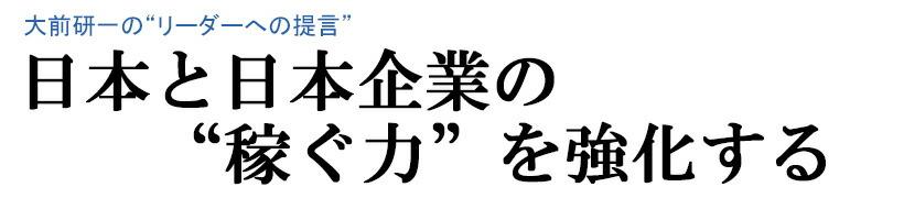 """大前研一の""""リーダーへの提言""""日本と日本企業の""""稼ぐ力""""を強化する 講演CD"""