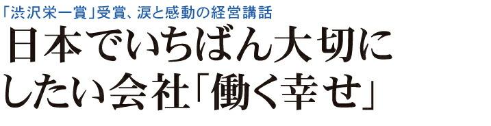日本でいちばん大切にしたい会社「働く幸せ」
