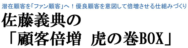 佐藤義典の「顧客倍増 虎の巻」講演CD 全7巻組