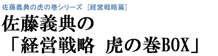 佐藤義典の「経営戦略 虎の巻」講演CD 全7巻組