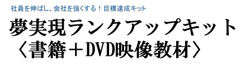 夢実現ランクアップキット〈書籍+DVD映像教材〉/自創経営センター 所長 東川広伸