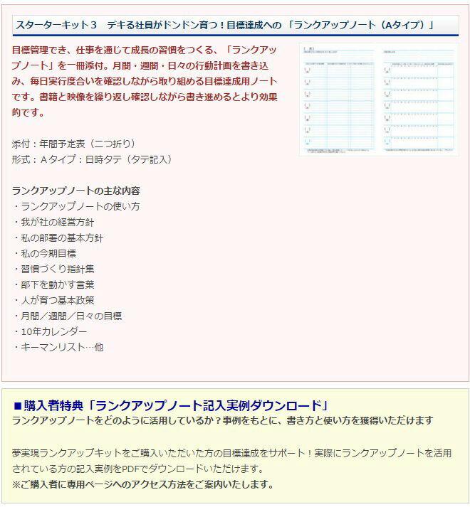夢実現ランクアップキット〈書籍+DVD映像教材〉
