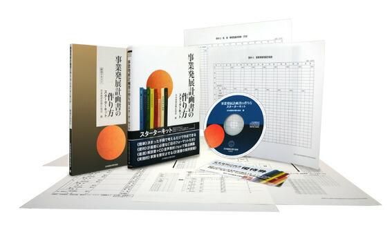 初めて作る事業発展計画書