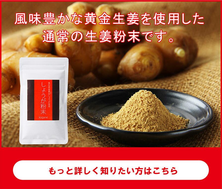 ウルトラ蒸し生姜