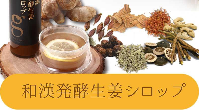 発酵生姜&和漢