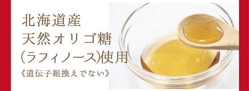 北海道産オリゴ糖