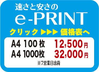 e-PRINT 価格表