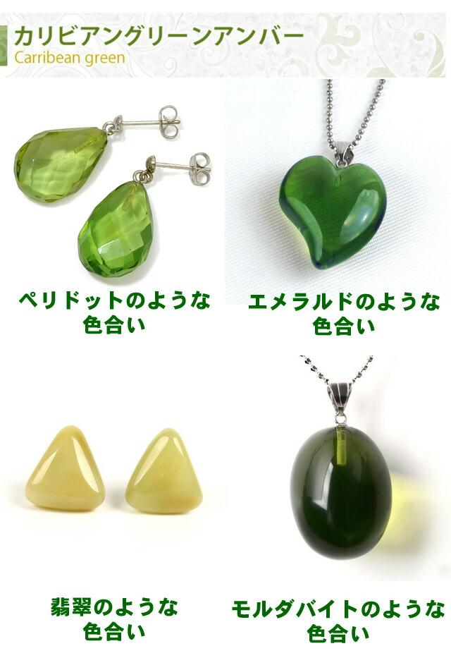 カリビアングリーンアンバーとは  琥珀 こはく amber ペリドットやエメラルド翡翠 モルダバイトのような輝き carribean green amber peridot jade moldavite アクセサリー ジュエリー jewellery jewelry accessories