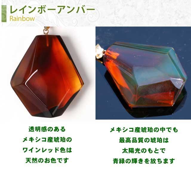 メキシコ産琥珀 アクセサリー ジュエリー チェリーレッドアンバー こはく コハク レインボーアンバー グリーンアンバー cherry red amber jewellery jewelry accessories mexican mexico green amber
