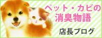店長ブログ ペット・カビの消臭物語