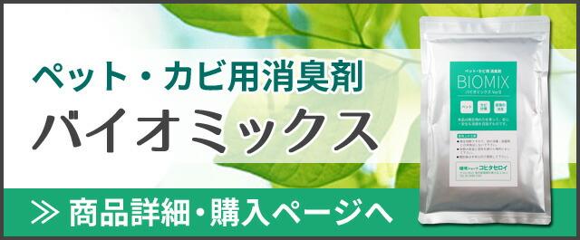 バイオミックス(ペット/カビ/部屋用消臭剤・粉末タイプ)