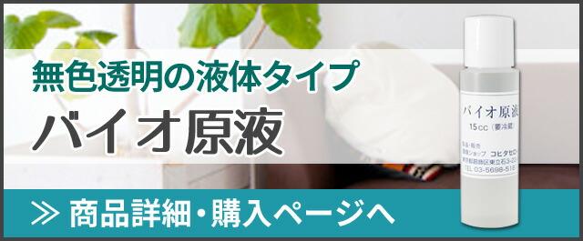 バイオ原液(部屋用消臭剤・液体タイプ)
