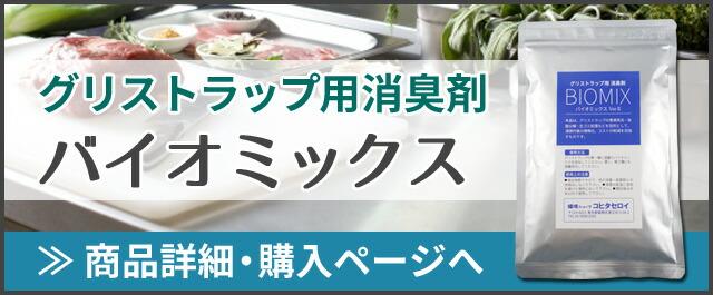 バイオミックス(グリストラップ用・粉末タイプ)