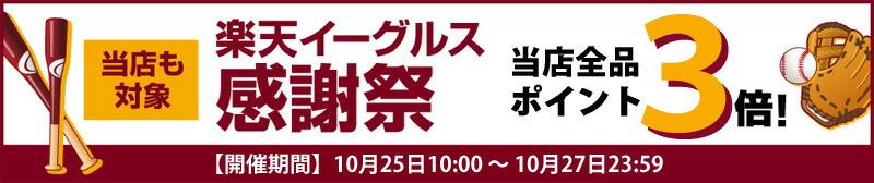 楽天イーグルス感謝祭全商品ポイント3倍