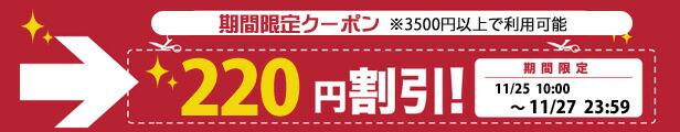 220円offクーポン