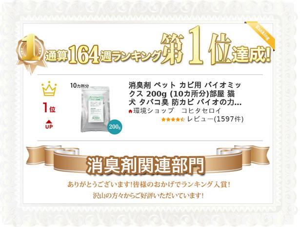 消臭剤関連部門 通算164週ランキング第1位達成!