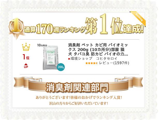 消臭剤関連部門 通算170週ランキング第1位達成!