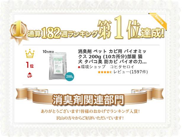 消臭剤関連部門 通算182週ランキング第1位達成!