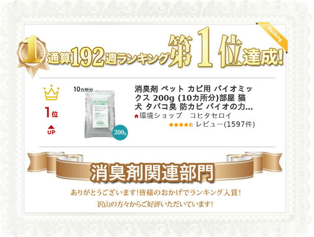 消臭剤関連部門 通算192週ランキング第1位達成!