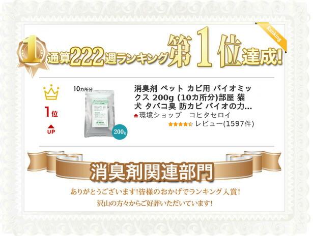 消臭剤関連部門 通算222週ランキング第1位達成!