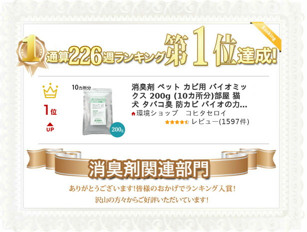 消臭剤関連部門 通算226週ランキング第1位達成!