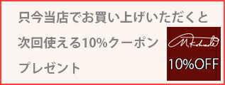 10%サンキュークーポン