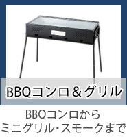 BBQ&グリル