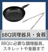 BBQ調理器具&食器