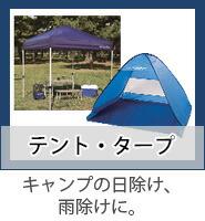 テント&タープ