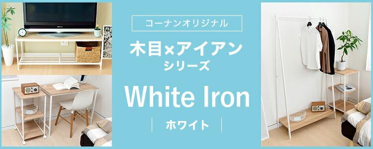 アイアン_ホワイト