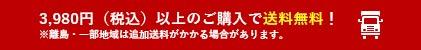 3,980円(税込)以上のご購入で送料無料!