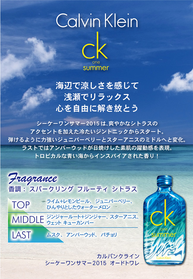Calvin Klein Calvin Klein CK ONE big summer 2015 Eau de Toilette Spray 100  ml EDT SP